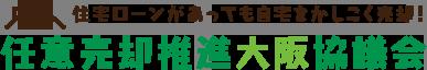 任意売却推進大阪協議会