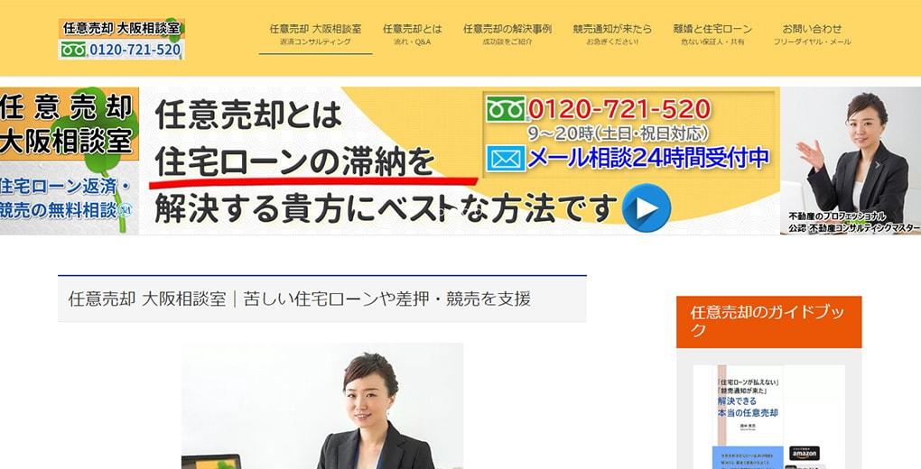 任意売却 大阪相談室の口コミ・評判